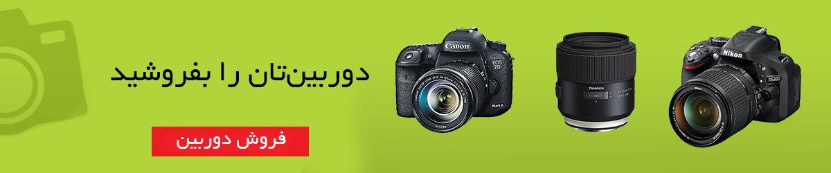 فروش دوربین به مهرانی کم