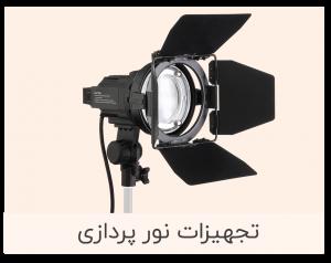 تجهیزات نورپردازی