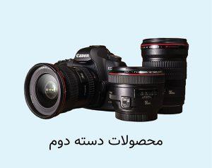 دوربین های دست دوم