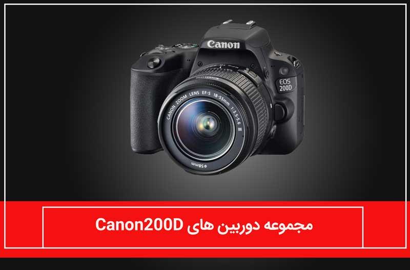 مجموعه دوربین 200D