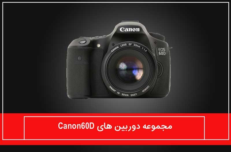 مجموعه دوربین های Canon 60D