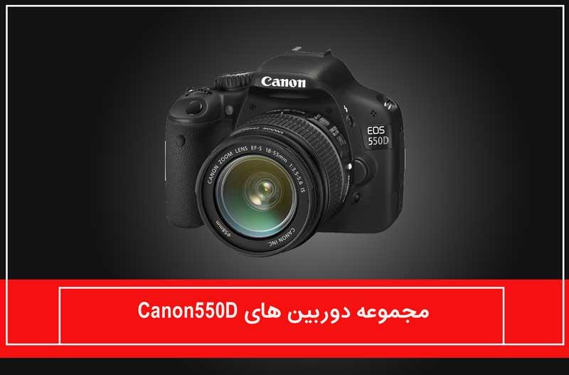 مجموعه دوربین های Canon 550D