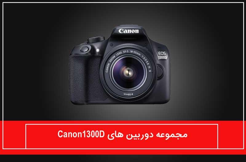 مجموعه دوربین های Canon 1300D