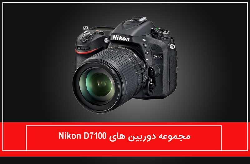 مجموعه دوربین های Nikon D7100