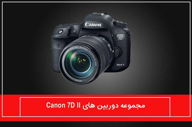مجموعه دوربین های Canon 7D II