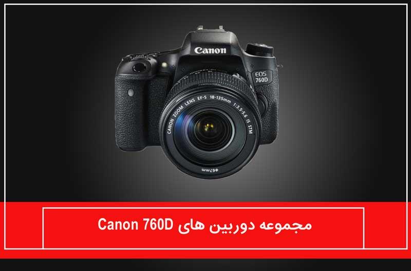 مجموعه دوربین های Canon 760D