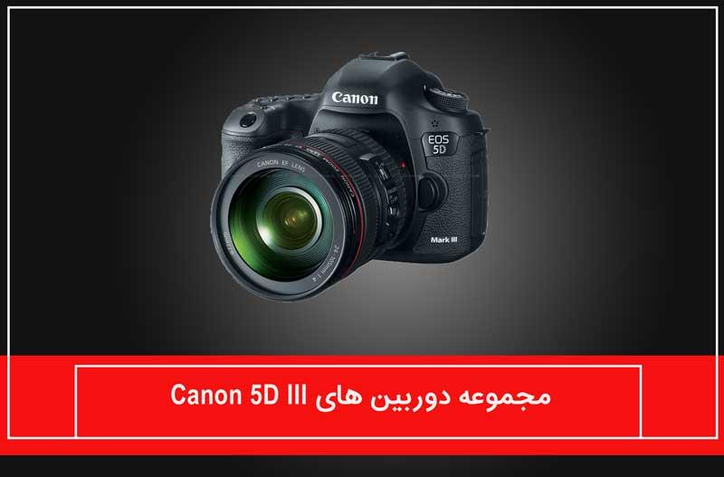 مجموعه دوربین های Canon 5D III