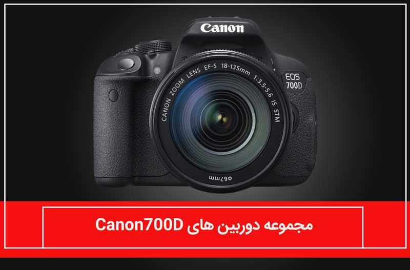 مجموعه دوربین های کانن 700D