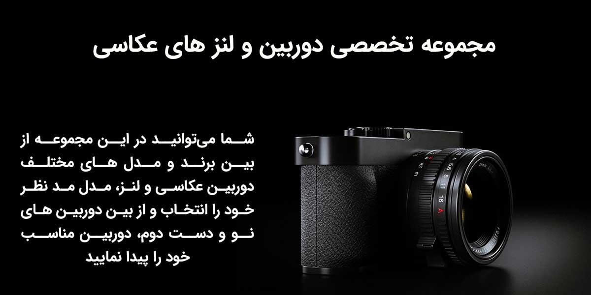 مجموعه تخصصی دوربین و لنز های عکاسی