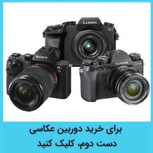 دوربین عکاسی دست دوم