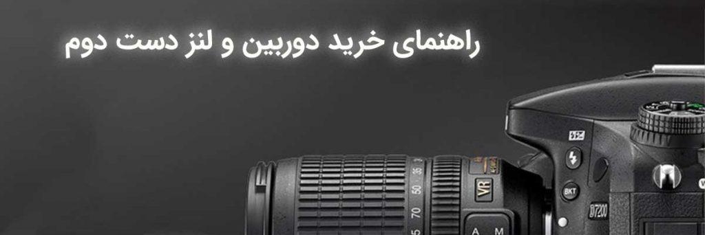 راهنما خرید دوربین دست دوم