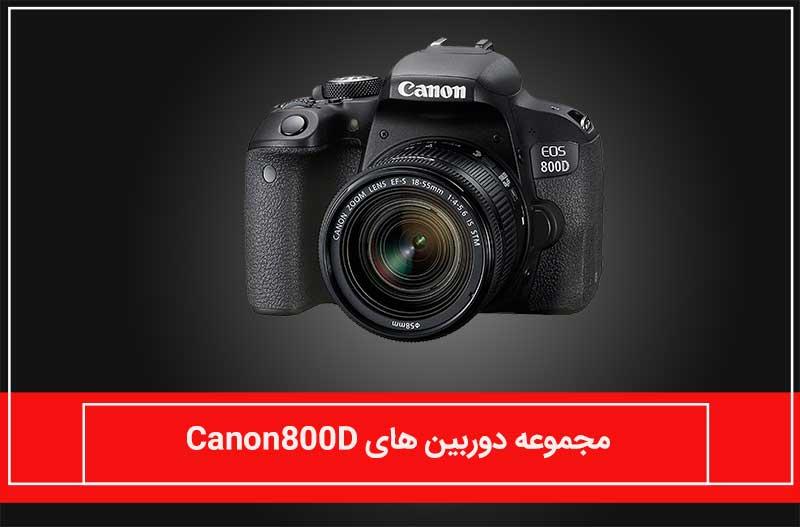 مجموعه دوربین 800D