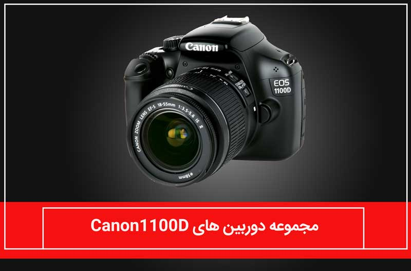 مجموعه دوربین های Canon 1100