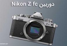 دوربین Nikon Z fc