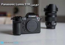 0دوربین Panasonic Lumix S1R