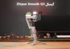 گیمبال Zhiyun Smooth Q3