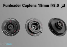 لنز Funleader Caplens 18mm f/8.0